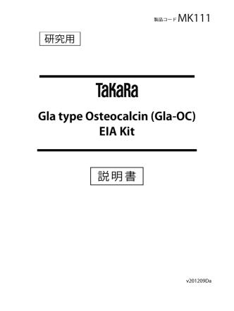 (Gla-OC) EIA Kit - タカラバイオ株式会社 遺伝子工学研究