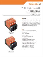 PDFデータシート - 日本ワイドミュラー