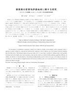 硬質膜の密着性評価技術に関する研究