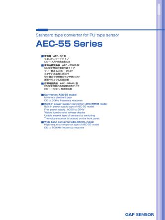 AEC-55 Series