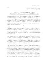株式会社ミカサ・アセット・マネジメント