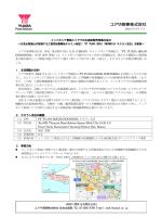 PT.YUASA SHOJI INDONESIAチカラン支店開設のお知らせ (284.8KB)