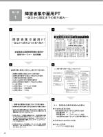 障害者集中雇用PT - 東京大学バリアフリー支援室