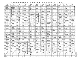 4/15 - 二戸市教育委員会