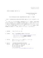 救急告示医療機関向け依頼文 [PDFファイル/72KB]