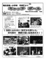 7月号 - 横浜市