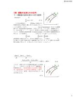 第5章 運動量の法則とその応用