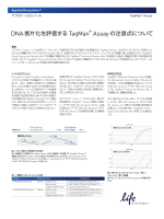 DNA 断片化を評価する TaqMan® Assay の注意点