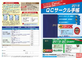 2015 QC DIARY