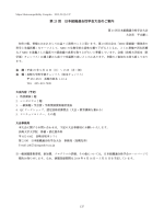 第 23 回 日本組織適合性学会大会のご案内