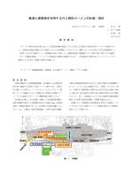 鉄道と建築物を支持するRC箱形ラーメンの計画・設計