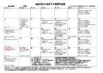 加古川たんぽぽSC練習予定表 - 加古川たんぽぽサッカークラブ