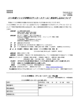 2014年度ソシエタ伊勢SS(サッカースクール)参加