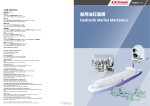 舶用機械用製品(1.9MB)