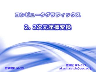 2. 2次元座標変換