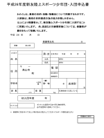 平成26年度新友陸上スポーツ少年団・入団申込書(PDF)