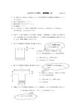 コンクリート工学Ⅰ コンクリート工学Ⅰ 演習問題(2)