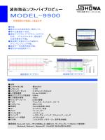 振動波形(TYグラフ) 周波数分析(FFTグラフ) 特長 最大32CHの波形取