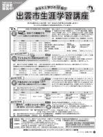 きらきら学校生徒募集(884KB)(PDF文書)