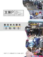 活 動 報 告  - 災害ボランティア活動支援プロジェクト会議