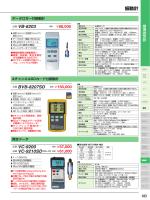 データロガー付振動計 VB-8203