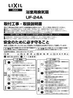 浴室用換気扇 UF-24A 取付工事・・取扱説明書 安全のために