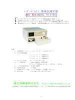 レーザーダイオード熱抵抗測定器 MINEMODEL TH−2166 嶺光音電機株式
