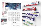 Hart・FABLICE 商品が雑誌に掲載されました。 ブルーガイド