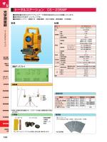 光 学 測 量 器