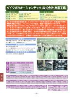 ダイワボウオーシャンテック 株式会社 出雲工場(18.4MBytes)