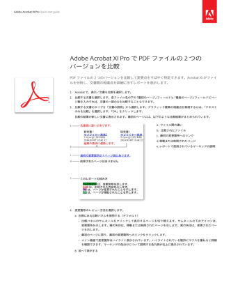 Adobe Acrobat XI Pro で PDF ファイルの 2 つの バージョンを比較