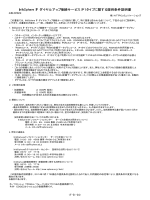 InfoSphere IP ダイヤルアップ接続サービス IP1タイプ利用申込書