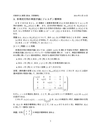 3. 多項式行列の単因子論とジョルダン標準形