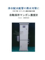 自動マンガンモニター - 株式会社水処理技術開発センター