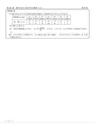 137 第 20 講 確率分布と統計的な推測(ⅱ) 数学 B 【問題 1】 下の表は