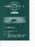 ダウンロード - 沖縄ピアノコンクール