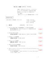 第28回 大気圏シンポジウム プログラム(PDF)