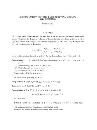 2014数学特別講義資料
