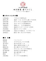 四川彩菜 食べつくし 〜メニューのご案内