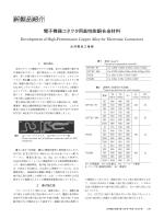 新製品紹介 - 古河電気工業株式会社