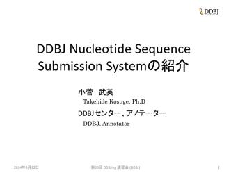 DDBJ 新塩基配列登録システム:Web から塩基配列を登録する