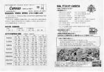 2学年 学年だより(46号)(PDF:1398KB)