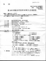 詳細 - 飯田卓球クラブ