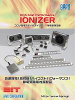 コロナ放電式イオナイザー 製品カタログ