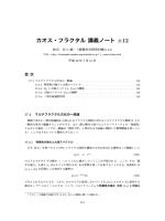 カオス・フラクタル 講義ノート