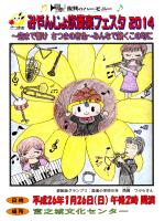 吹奏楽フェスタ2014プログラム