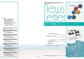 6大学連携プロジェクトニュースレター Vol.4