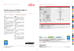 FUJITSU Storage ETERNUS DX60 S3製品カタログ