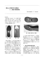 靴および靴材料の試験法 7.表底の耐屈曲性