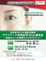 グラナテック発売記念Web講演会